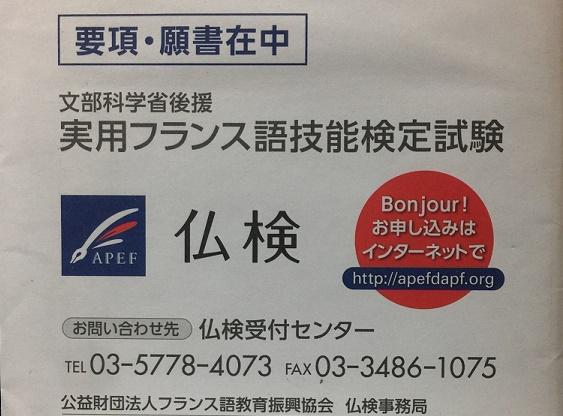 仏検公式ガイドブック 2016年度版